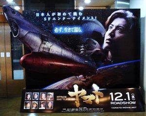 20101201yamato