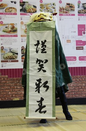 Shishimaikingashinnen