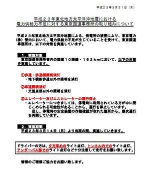 Oshirase20110331