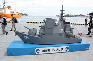18chibishima