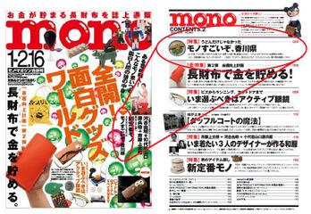 Mono1216