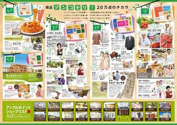 Daishin20120805