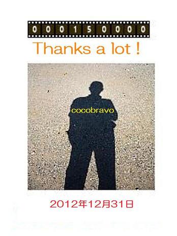 Thanks_150000
