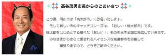 The_mayor_of_okayama