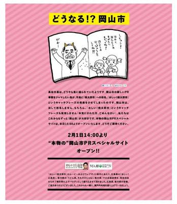 Dounaruokayama_2