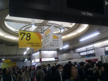Shibuyatoukyuu78