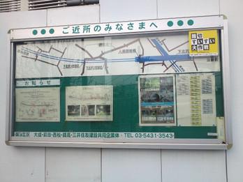 Shimokitakoujiyotei