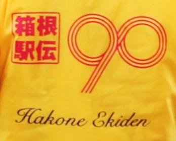 Hakone90s