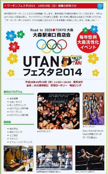Utan2014