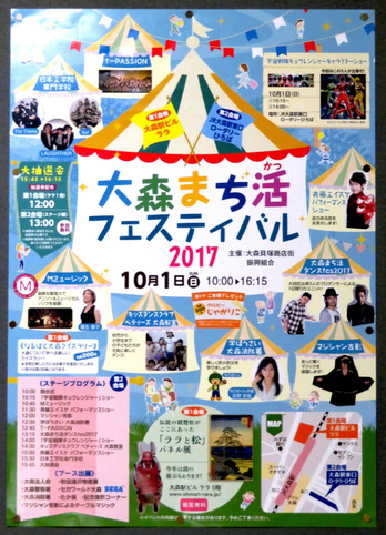 Machikatsu2017