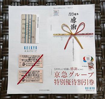 Keikyu120s20180225