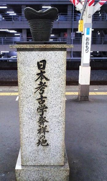 Oomori_koukogaku_no_hi