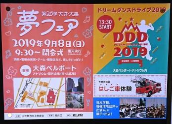 20th-yume-fair