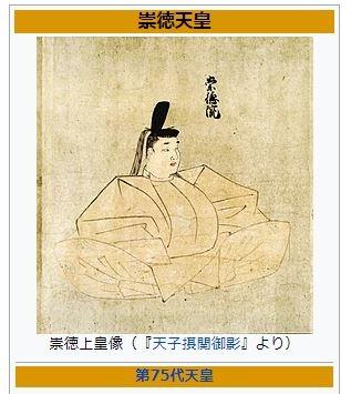 Emperor-sutoku