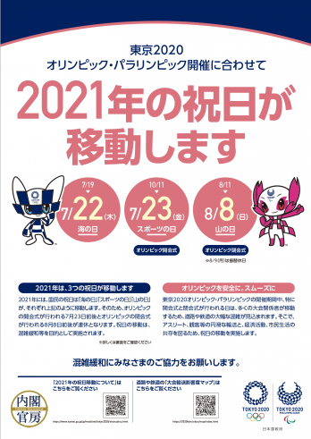 Syukujitsu2021